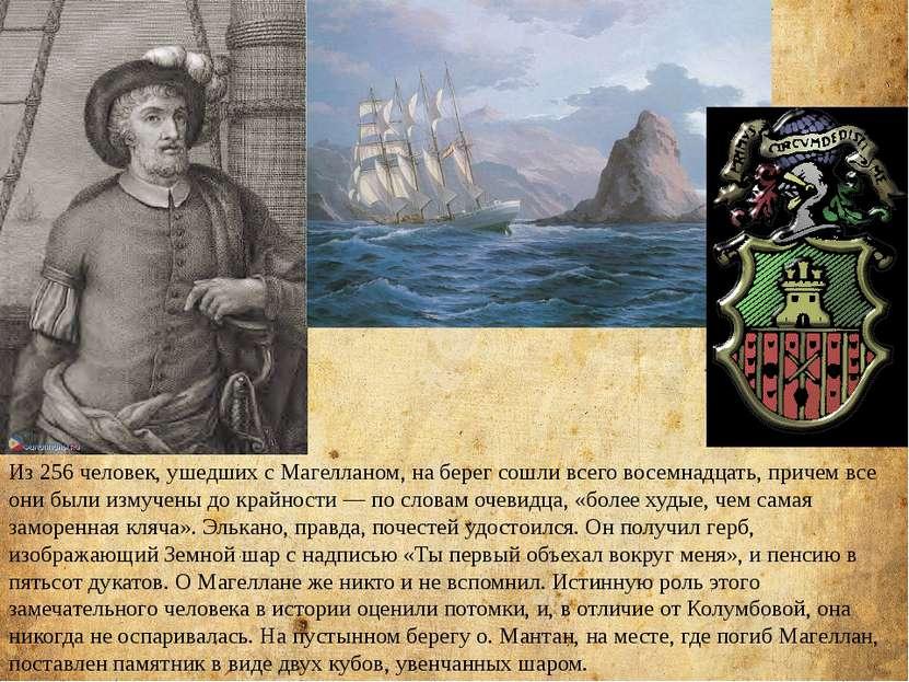 Из 256 человек, ушедших с Магелланом, на берег сошли всего восемнадцать, прич...