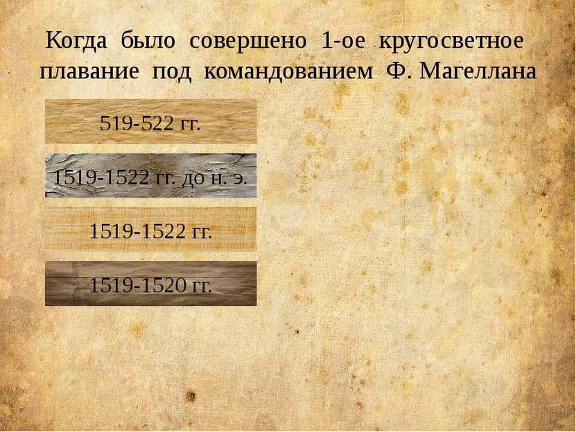 Нанеси на карту маршрут экспедиции Ф. Магеллана.