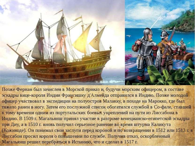 Позже Фернан был зачислен в Морской приказ и, будучи морским офицером, в сост...