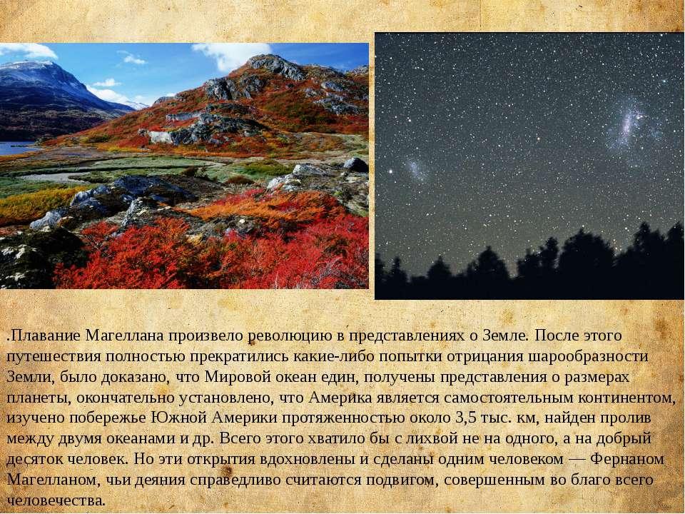 .Плавание Магеллана произвело революцию в представлениях о Земле. После этого...