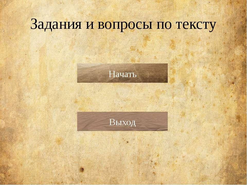 Задания и вопросы по тексту Начать Выход