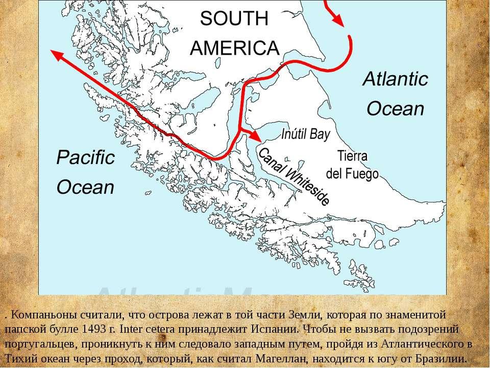 . Компаньоны считали, что острова лежат в той части Земли, которая по знамени...
