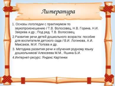 Литература 1. Основы логопедии с практикумом по звукопроизношению / Т.В. Воло...