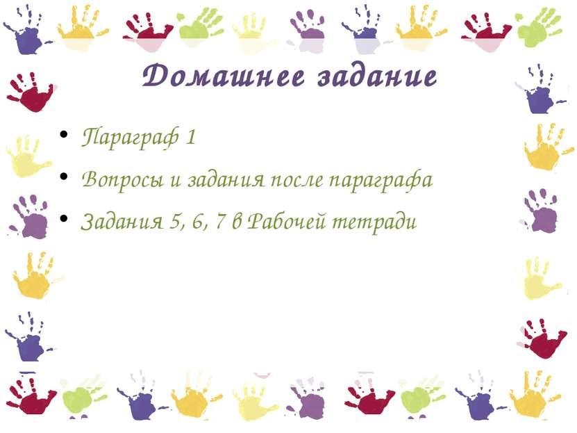 Домашнее задание Параграф 1 Вопросы и задания после параграфа Задания 5, 6, 7...