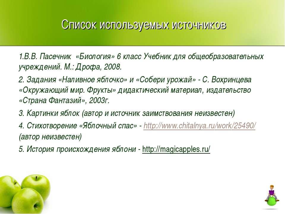 Список используемых источников 1.В.В. Пасечник «Биология» 6 класс Учебник для...