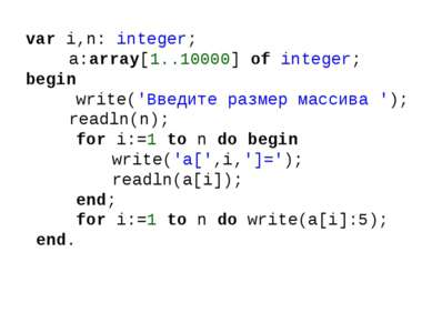 var i,n: integer; a:array[1..10000] of integer; begin write('Введите размер м...