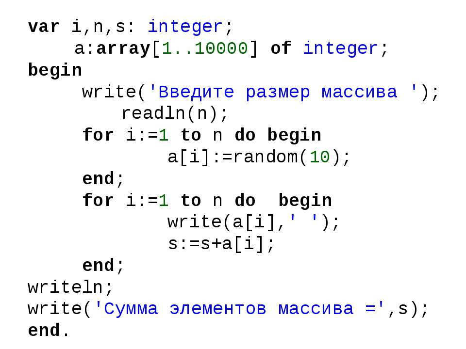 var i,n,s: integer; a:array[1..10000] of integer; begin write('Введите размер...