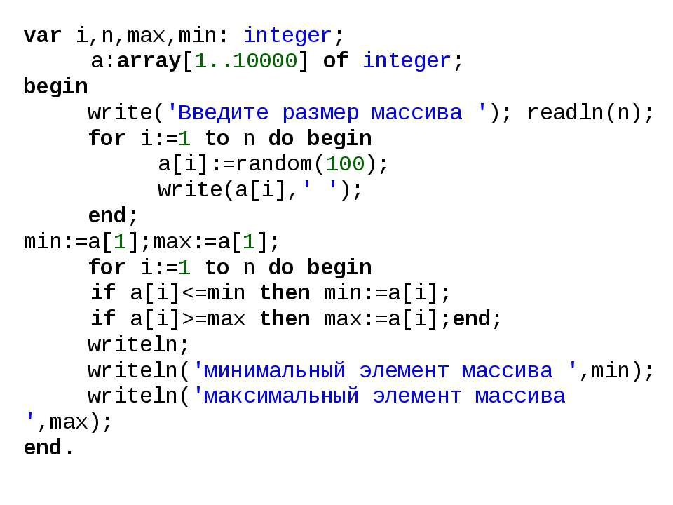 var i,n,max,min: integer; a:array[1..10000] of integer; begin write('Введите ...