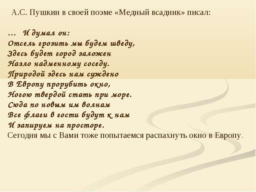 А.С. Пушкин в своей поэме «Медный всадник» писал: … И думал он: Отсель грозит...