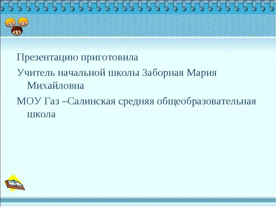 Презентацию приготовила Учитель начальной школы Заборная Мария Михайловна МОУ...