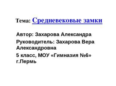 Тема: Средневековые замки Автор: Захарова Александра Руководитель: Захарова В...