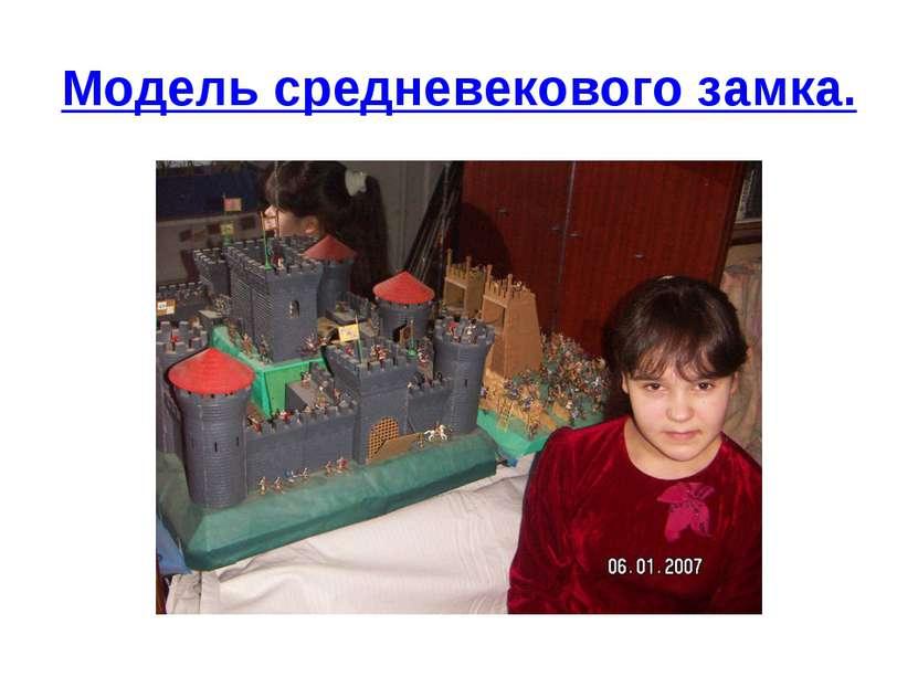 Модель средневекового замка.