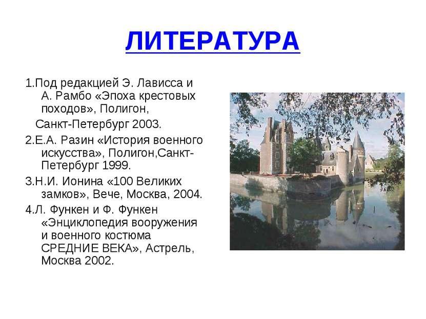 ЛИТЕРАТУРА 1.Под редакцией Э. Лависса и А. Рамбо «Эпоха крестовых походов», П...