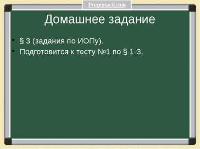 Домашнее задание § 3 (задания по ИОПу). Подготовится к тесту №1 по § 1-3.
