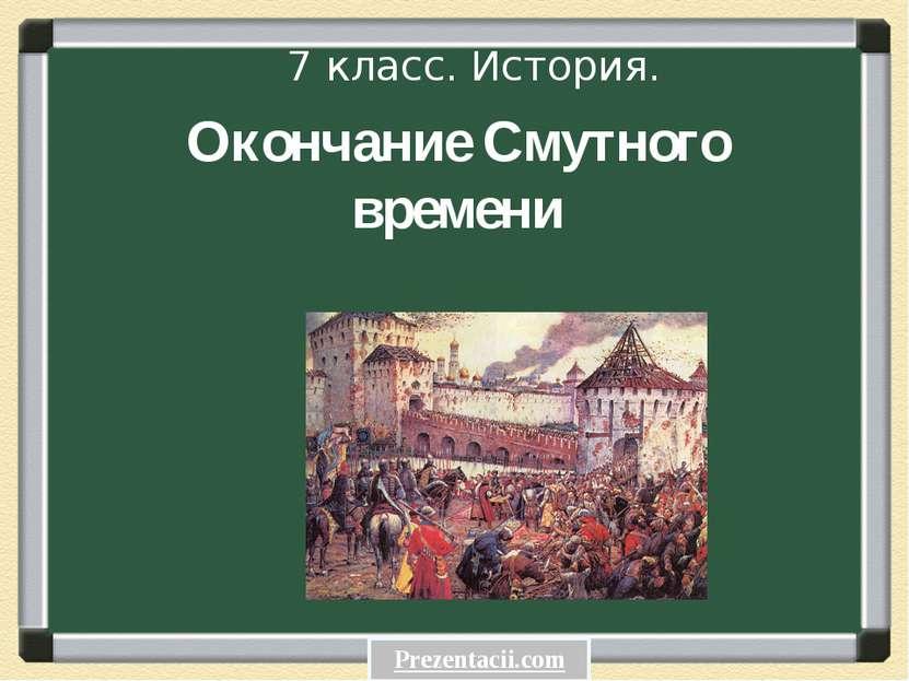 Окончание Смутного времени 7 класс. История. Prezentacii.com