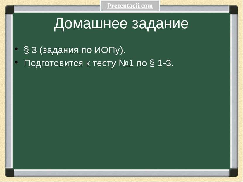 Домашнее задание § 3 (задания по ИОПу). Подготовится к тесту №1 по § 1-3. Pre...