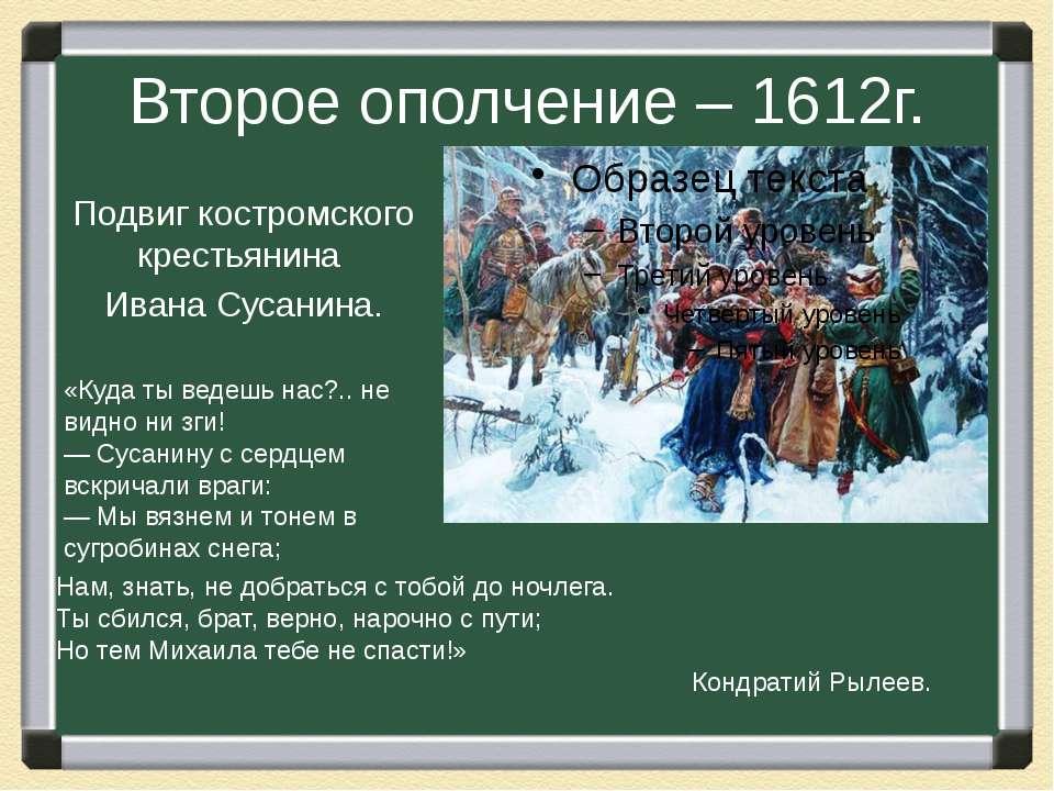 Второе ополчение – 1612г. Подвиг костромского крестьянина Ивана Сусанина. «Ку...