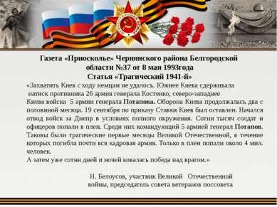 Газета «Приосколье» Чернянского района Белгородской области №37 от 8 мая 1993...