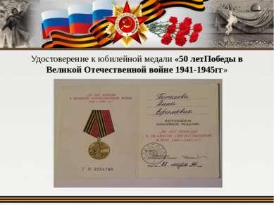 Удостоверение к юбилейной медали «50 летПобеды в Великой Отечественной войне ...