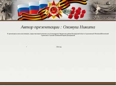 Автор презентации : Охомуш Никита В презентации использован материал, предост...