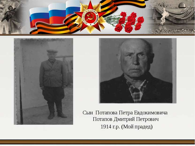 Сын Потапова Петра Евдокимовича Потапов Дмитрий Петрович 1914 г.р. (Мой прадед)