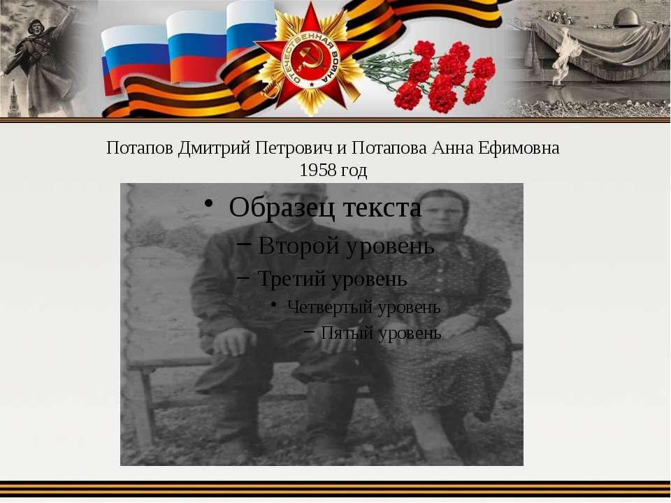 Потапов Дмитрий Петрович и Потапова Анна Ефимовна 1958 год