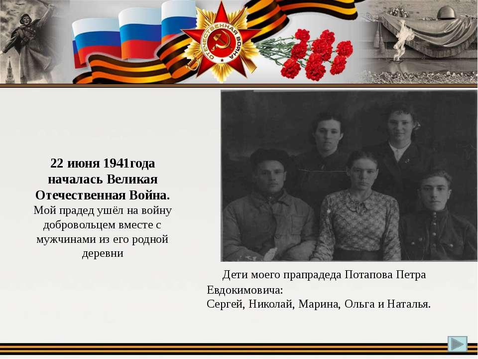 22 июня 1941года началась Великая Отечественная Война. Мой прадед ушёл на вой...