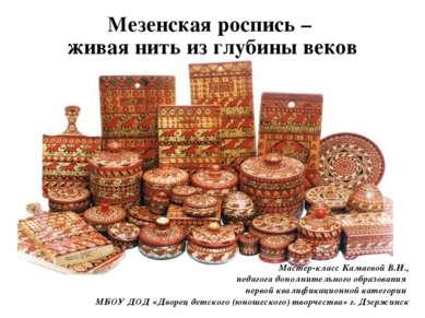 Мезенская роспись – живая нить из глубины веков Мастер-класс Камаевой В.И., п...