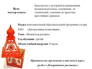 Раздел дополнительной образовательной программы студии ИЗО: «Декоративная ком...