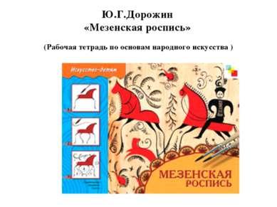 Ю.Г.Дорожин «Мезенская роспись» (Рабочая тетрадь по основам народного искусст...