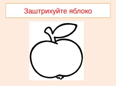 Заштрихуйте яблоко