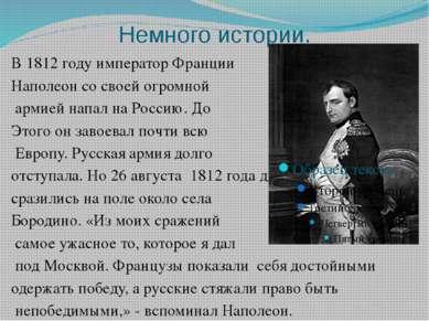 Немного истории. В 1812 году император Франции Наполеон со своей огромной арм...