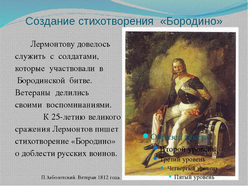 Создание стихотворения «Бородино» Лермонтову довелось служить с солдатами, ко...