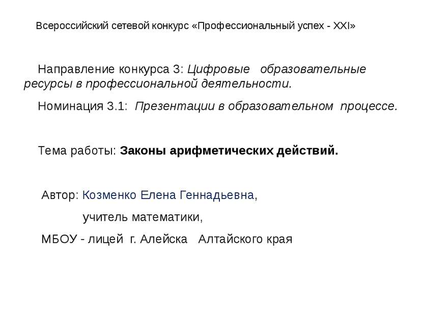 Всероссийский cетевой конкурс «Профессиональный успех - XXI» Направление конк...