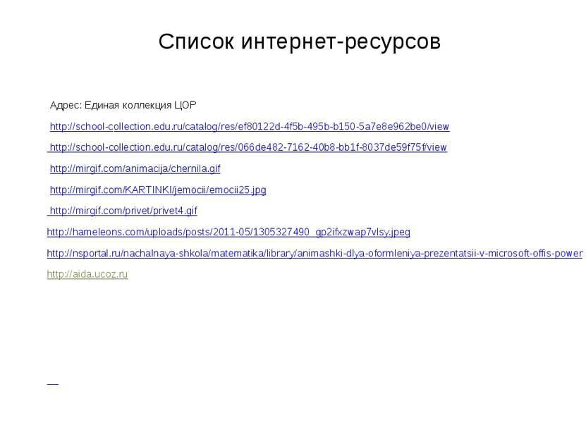 Список интернет-ресурсов Адрес: Единая коллекция ЦОР http://school-collection...