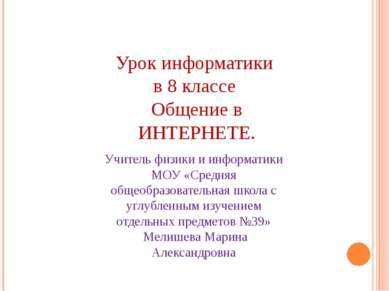 Учитель физики и информатики МОУ «Средняя общеобразовательная школа с углубле...