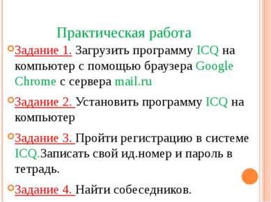Практическая работа Задание 1. Загрузить программу ICQ на компьютер с помощью...