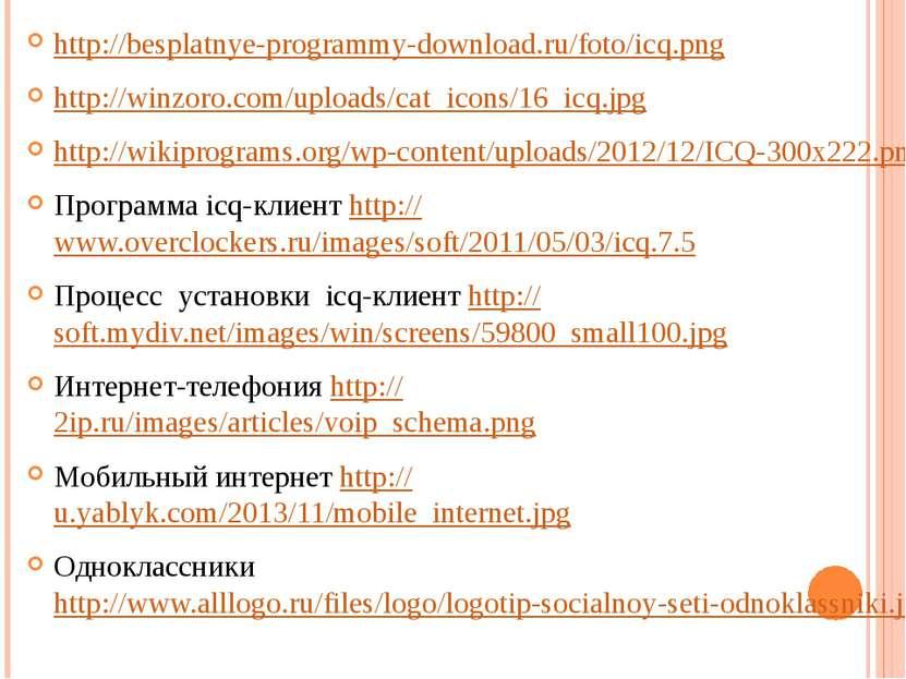 http://besplatnye-programmy-download.ru/foto/icq.png http://winzoro.com/uploa...
