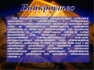 Под несостоятельностью (банкротством) кредитных организаций в соответствии с ...