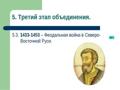 5. Третий этап объединения. 5.3. 1433-1453 – Феодальная война в Северо-Восточ...
