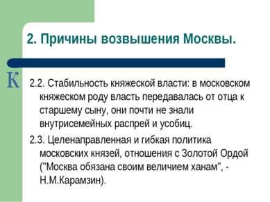 2. Причины возвышения Москвы. 2.2. Стабильность княжеской власти: в московско...