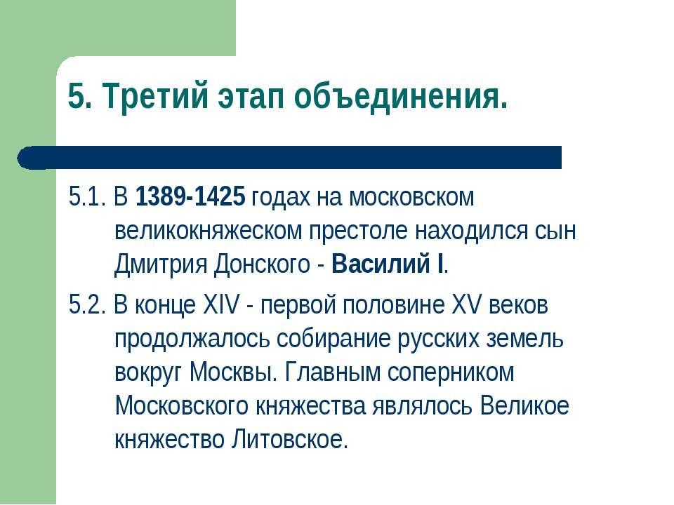 5. Третий этап объединения. 5.1. В 1389-1425 годах на московском великокняжес...