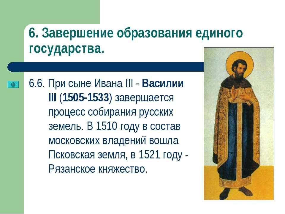 6. Завершение образования единого государства. 6.6. При сыне Ивана III - Васи...
