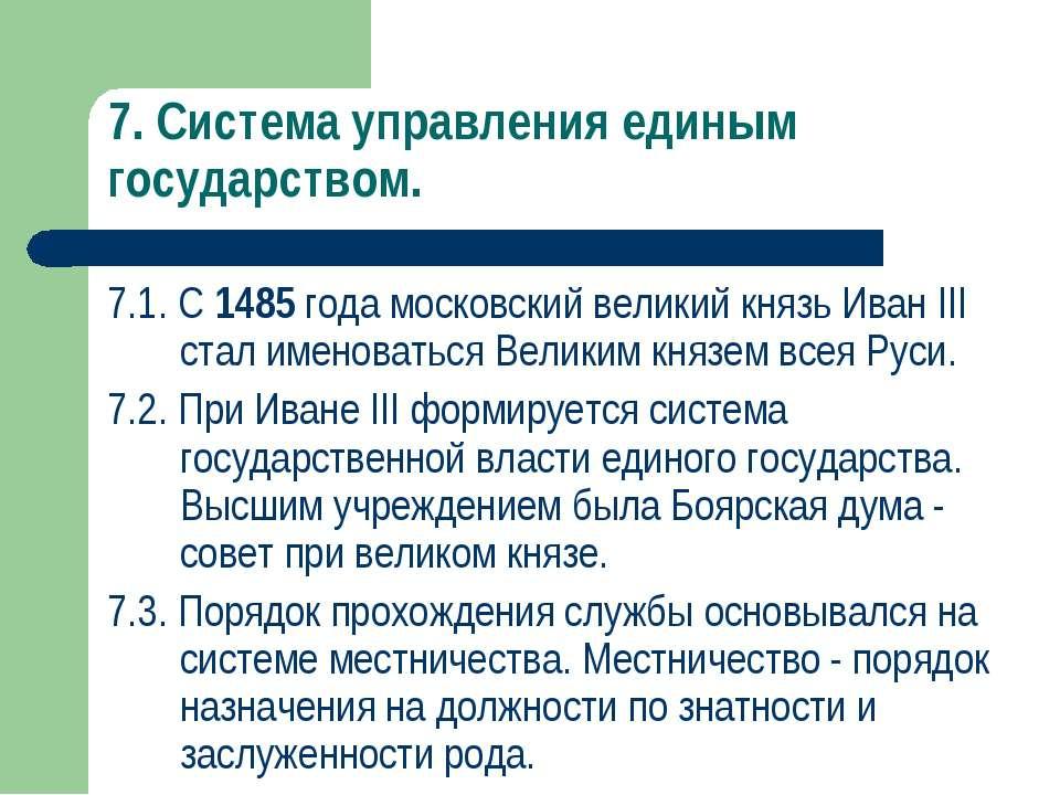 7. Система управления единым государством. 7.1. С 1485 года московский велики...