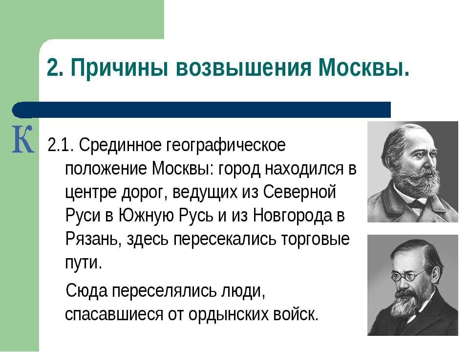 2. Причины возвышения Москвы. 2.1. Срединное географическое положение Москвы:...