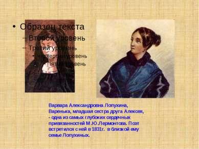 Варвара Александровна Лопухина, Варенька, младшая сестра друга Алексея, - одн...