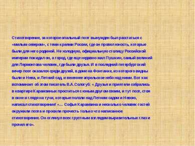 Стихотворение, за которое опальный поэт вынужден был расстаться с «милым севе...
