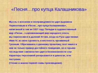 «Песня…про купца Калашникова» Мысль о всесилии и несправедливости царя выраже...