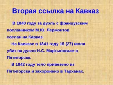 Вторая ссылка на Кавказ В 1840 году за дуэль с французским посланником М.Ю. Л...