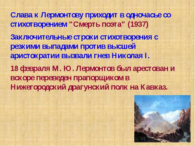 """Слава к Лермонтову приходит в одночасье со стихотворением """"Смерть поэта"""" (193..."""